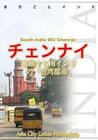 【audioGuide版】南インド002チェンナイ ~飛躍する南インドの「港湾都市」