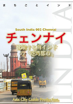【audioGuide版】南インド002チェンナイ ~飛躍する南インドの「港湾都市」-電子書籍