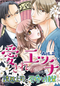 愛されエッチ Act.2-電子書籍
