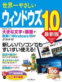 世界一やさしいウィンドウズ 10 最新版