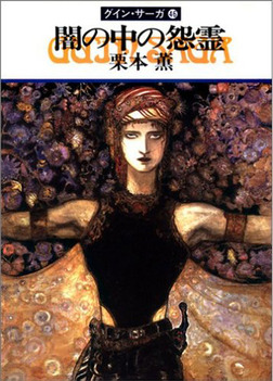 グイン・サーガ46 闇の中の怨霊-電子書籍