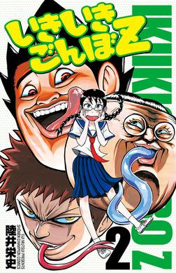 いきいきごんぼZ 2-電子書籍