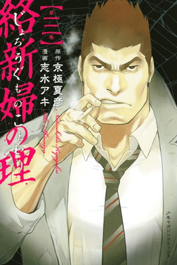 絡新婦の理(3)-電子書籍