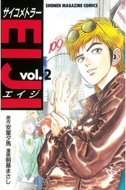サイコメトラーEIJI(2)-電子書籍