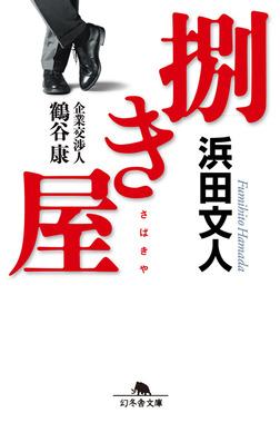 捌き屋 企業交渉人 鶴谷康-電子書籍