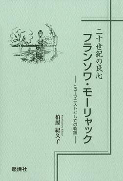 二十世紀の良心 フランソワ・モーリャック : ヒューマニストとしての軌跡-電子書籍