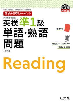 英検分野別ターゲット 英検準1級 単語・熟語問題 改訂版-電子書籍