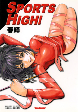 SPORTS HIGH!-電子書籍