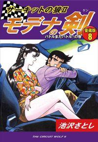 サーキットの狼Ⅱ モデナの剣 愛蔵版8 バトルまたバトル!の巻