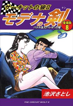 サーキットの狼Ⅱ モデナの剣 愛蔵版8 バトルまたバトル!の巻-電子書籍