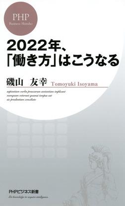 2022年、「働き方」はこうなる-電子書籍