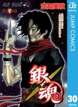 銀魂 モノクロ版 30-電子書籍