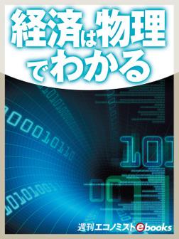 経済は物理でわかる-電子書籍