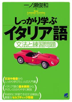 しっかり学ぶイタリア語(CDなしバージョン)-電子書籍