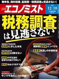 週刊エコノミスト (シュウカンエコノミスト) 2019年12月10日号-電子書籍