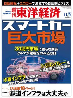 週刊東洋経済 2013年11月9日号-電子書籍