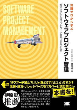 知識ゼロから学ぶソフトウェアプロジェクト管理-電子書籍