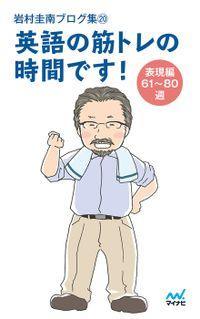 岩村圭南ブログ集20 英語の筋トレの時間です! 表現編61~80週