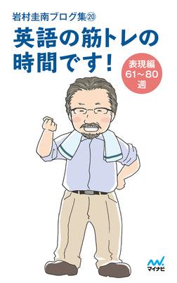 岩村圭南ブログ集20 英語の筋トレの時間です! 表現編61~80週-電子書籍