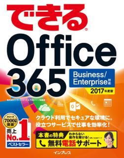 できる Office 365 Business/Enterprise 対応 2017 年度版-電子書籍