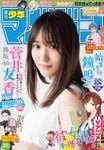 週刊少年マガジン 2020年38号[2020年8月19日発売]