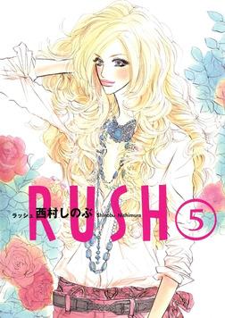 RUSH(5)-電子書籍