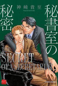 秘書室の秘密