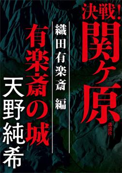 決戦!関ヶ原 織田有楽斎編 有楽斎の城-電子書籍