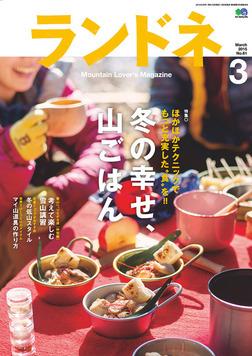 ランドネ 2015年3月号 No.61-電子書籍