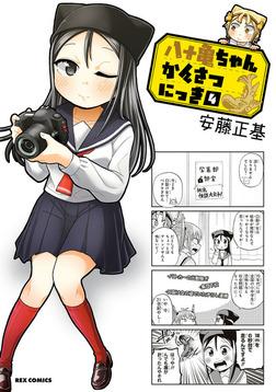 八十亀ちゃんかんさつにっき: 4-電子書籍