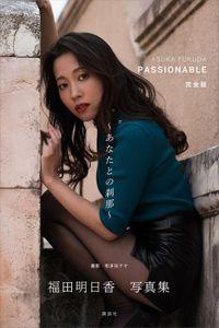 福田明日香写真集「PASSIONABLE 完全版 あなたとの刹那」