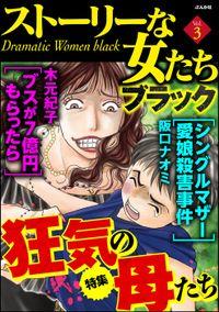 ストーリーな女たち ブラック狂気の母たち Vol.3