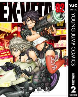 EX-VITA リマスター版 2-電子書籍