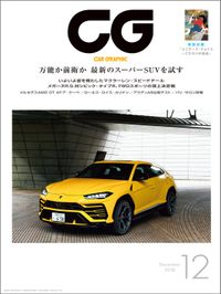 CG(CAR GRAPHIC)2018年12月号