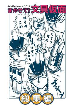 文具仮面総集編1-電子書籍