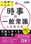時事&一般常識の完璧対策 2021年度版