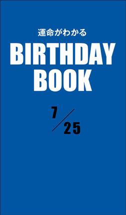 運命がわかるBIRTHDAY BOOK  7月25日-電子書籍