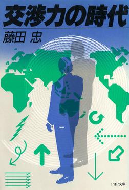 交渉力の時代-電子書籍