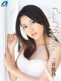 Cool Beauty 三井悠乃