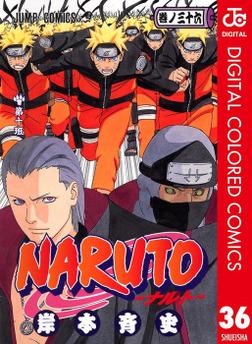 NARUTO―ナルト― カラー版 36-電子書籍