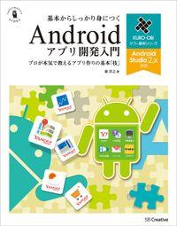 基本からしっかり身につくAndroidアプリ開発入門 Android Studio 2.x対応