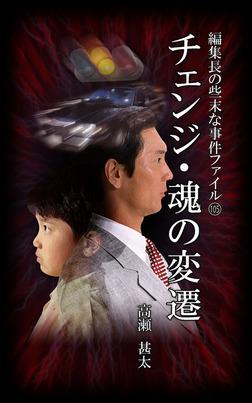 編集長の些末な事件ファイル105 チェンジ・魂の変遷-電子書籍
