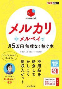 できるポケット メルカリ+メルペイで月5万円 無理なく稼ぐ本