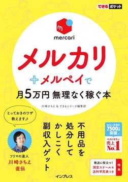 できるポケット メルカリ+メルペイで月5万円 無理なく稼ぐ本-電子書籍