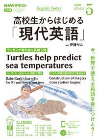 NHKラジオ 高校生からはじめる「現代英語」 2020年5月号