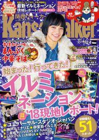 KansaiWalker関西ウォーカー 2018 No.24