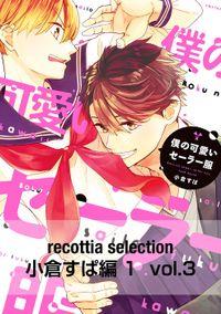 recottia selection 小倉すぱ編1 vol.3