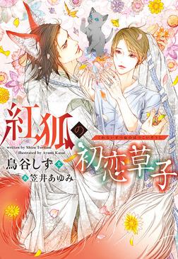 紅狐の初恋草子-電子書籍