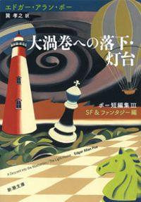 大渦巻への落下・灯台―ポー短編集III SF&ファンタジー編―
