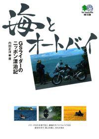 海とオートバイ : GSライダーのニッポン漂泊記(エイ文庫)